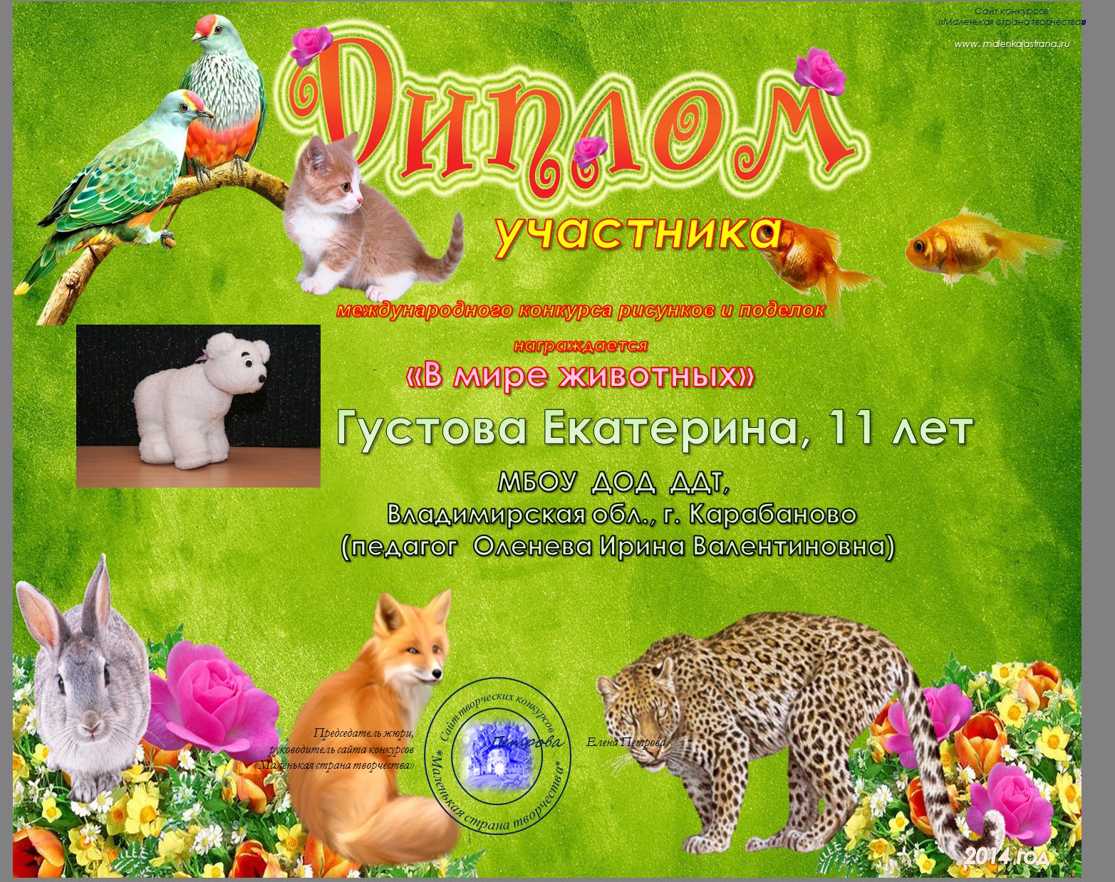 Игры конкурс животных